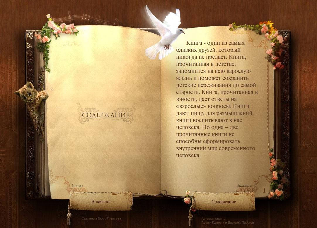 Открытка для фотошопа книга