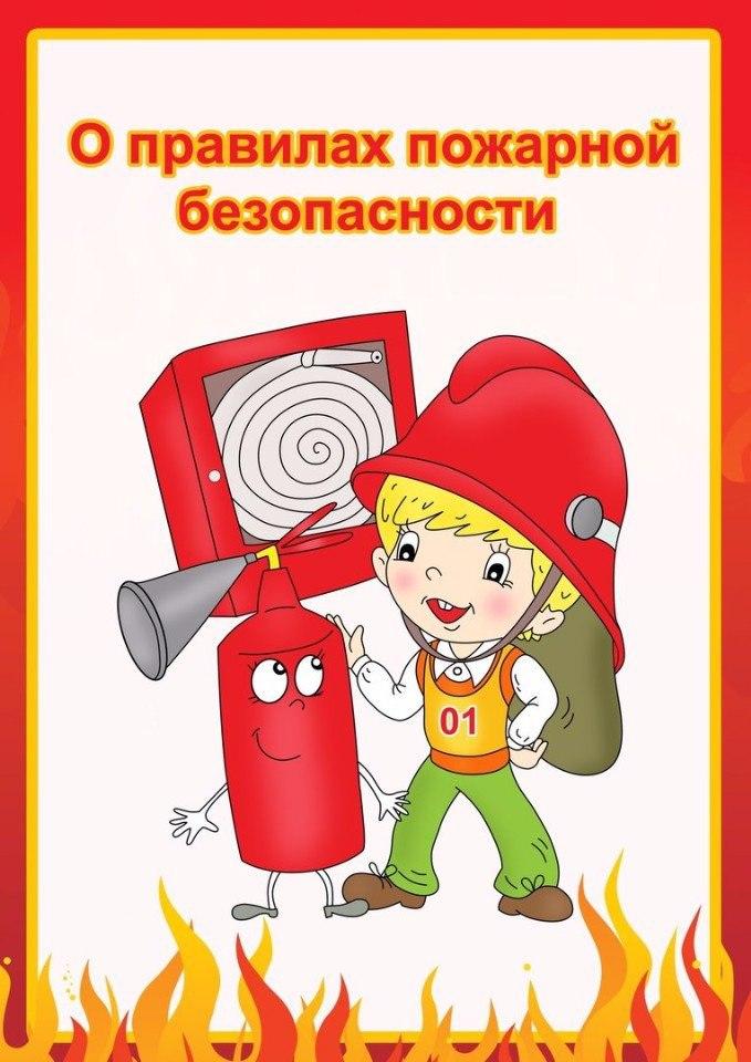 i_z8jto_cfo Занятие по пожарной безопасности