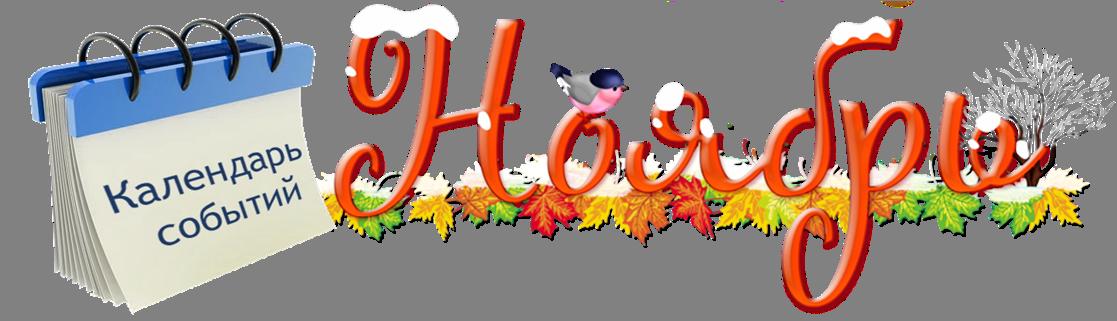 Картинка надпись ноябрь на прозрачном фоне