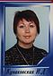 Кунаковская Ирина Дмитриевна