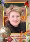 Галашан Татьяна Александровна