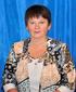 Ставропольцева Надежда Александровна