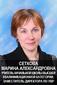 Сеткова Марина Александровна