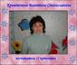 Криштопина Валентина Станиславовна