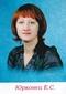 Юрковец Елена Сергеевна