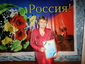 Третьякова Светлана Николаевна