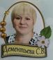 Дементьева Светлана Васильевна