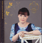 Гришечкина Виктория Ростиславовна