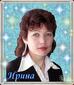 Тимощенко Ирина Владимировна