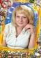 Ярмак Елена Ивановна