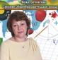 Романова Надежда Юрьевна