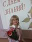 Блинова Ольга Дмитриевна