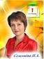 Селезнёва Надежда Анатольевна