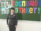 Парамзина Елена Дмитриевна