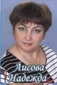 Аисова Нурия Хайдаровна