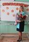 Лазуточкина Анна Сергеевна