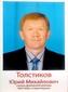 Толстиков Юрий Михайлович