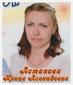Астапова Ирина Леонидовна