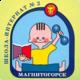 """МОУ """"СШИ №2"""" г. Магнитогорска"""