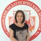 Першина Анна Сергеевна