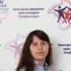 Федорова Марина Анатольевна