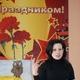 Бордачева Надежда Сергеевна