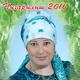Басирова Фирдания Ришатовна