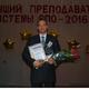 Красильников Владимир Викторович