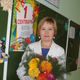 Биктимирова Гульнара Тимерьяновна
