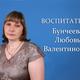 Бунчеева Любовь Валентиновна.