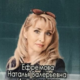Ефремова Наталья Валерьевна