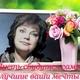 Моисеева Наталья Николаевна