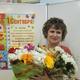 Цыба Ирина Викторовна