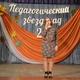 Шапортова Ольга Михайловна