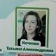 Кочнова Татьяна Александровна