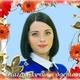 Паршикова Алена Александровна