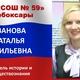 Иванова Наталья Васильевна