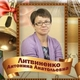 Литвиненко Антонина Анатольевна