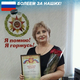 Губенина Лариса Николаевна