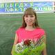 Агеева Светлана Вячеславовна