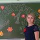 Бай Евгения Валериевна