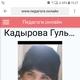Кадырова Гульнара Нильевна