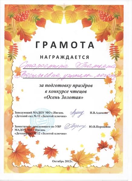 Картинки конкурс чтецов золотая осень