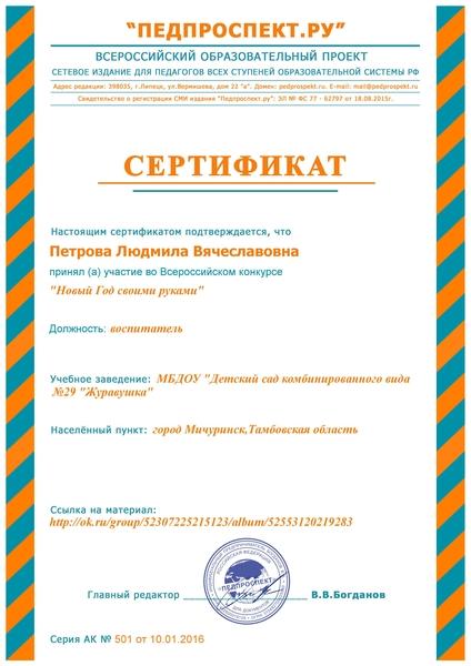 сергеевича сертификаты для воспитателей картинка этом совете, хочу