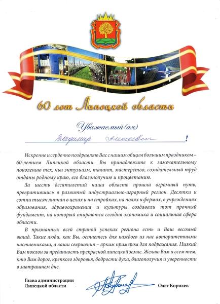 Поздравление главе администрации