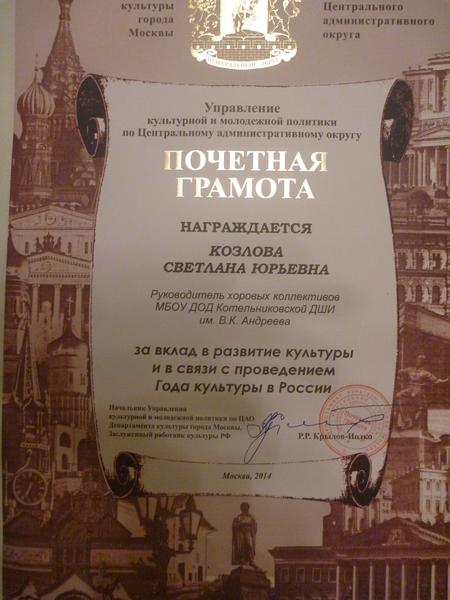 Поздравление за вклад в развитие культуры