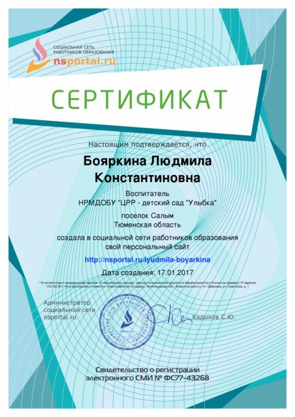 Как получить сертификат о создании сайта иркутская грузовая компания официальный сайт