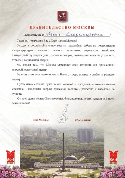 Поздравление на день города официальные