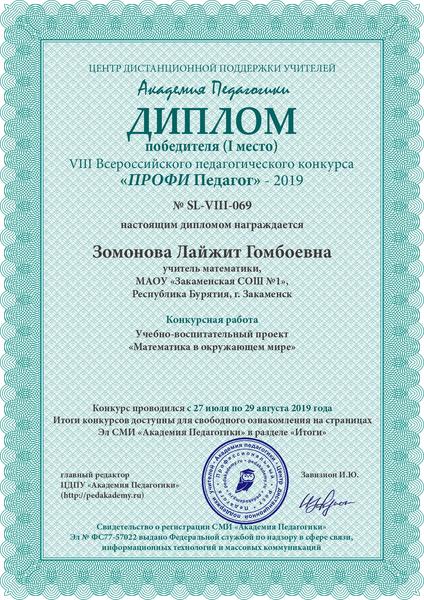 Диплом создание сайта учителя бизнес компания тяньши официальный сайт