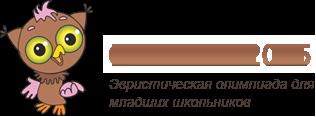 """Эвристическая олимпиада """"Совёнок"""""""